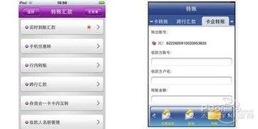 ...构分别采用纵向列表-关注光大iPhone手机客户端