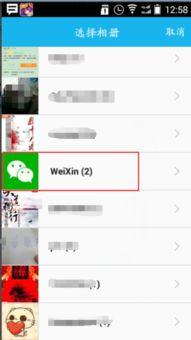 为什么微信的图片保存下来了,但在QQ那里要发表怎么找不到微信保...