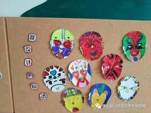 我校附属幼儿园主题活动交流