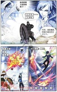 斗罗大陆漫画第53话皇斗的反击3