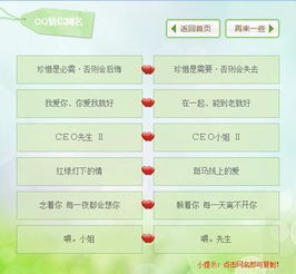 怎样更改QQ网名