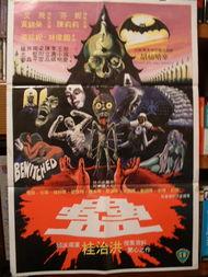 巫农蛊-巫术 sb 巫 1981