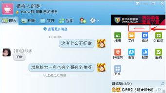 QQ群公告是在哪里发的怎么设置
