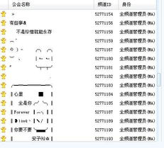 怎么搜索进入YY频道与创建YY语音分组