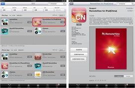App Stroe的RemoteView for iPad-远程控制电脑,iPad达人必读真经
