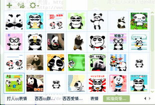 熊猫烧香qq表情包下载西西自制版 西西软件下载