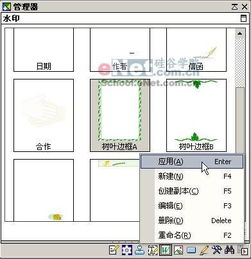 如何制作PDF格式的电子图书