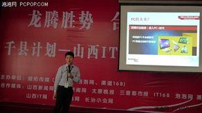 详细讲解了网络流量控制的知识,... 网康山西分区业务经理:王浩   网...