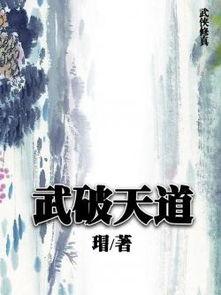 武破天道全文阅读app免费下载 下载阅读王app送全本小说 2345小说