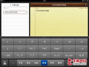 快速流畅书写 QQ输入法iPad预览版实测