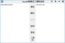 ...se64转换及二维码生成工具 base64转换及二维码生成工具 1.0绿色版