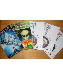银河系漫游指南全套5本 科幻世界老版