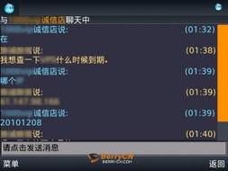 聊天信息颜色区分-阿里旺旺 v1.2.0 for BlackBerry 买家版