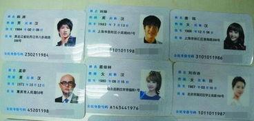 ...岛街头热卖明星身份证 赵本山刘诗诗1元1张