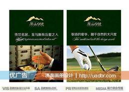 聊城企业宣传册设计印刷价格 聊城企业宣传册设计印刷型号规格