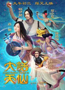 ...游之仙履奇缘 粤语在线观看 电影高清完整版 – 2345电影