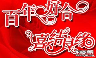 最简单的结婚红包祝福语大全,简短的结婚红包贺词