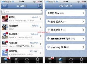 ↑图:微信iPhone|腾讯微信下载手机版(iPhone)-手机版腾讯qq 腾讯...