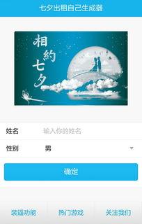 七夕出租自己广告怎么写 2017单身狗七夕情人节出租攻略