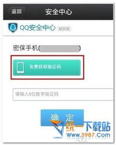手机QQ如何修改密码 手机QQ如何修改密码教程 统一下载站