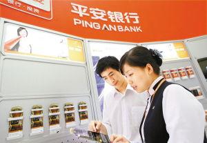 ...本报资料照片-平安银行3款理财品巨亏 目前亏损最多达33.62