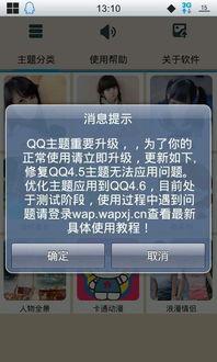 最新版手机QQ2014修改透明主题教程
