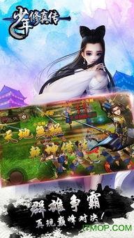 少年修真传游戏下载 少年修真传手游官方版下载v1.0.1 安卓版