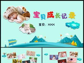幼儿园卡通儿童成长记录电子相册PPT模板