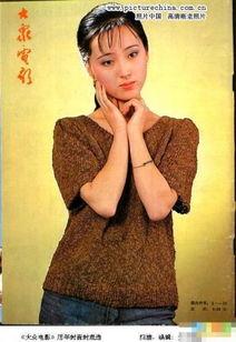 ...0年代中国电影杂志美女秀