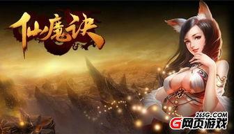 幻离决-玩家可在52gg《仙魔决》的幻仙系统中激活神话人物,为主角带来永久...