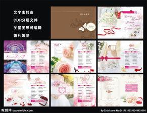 生日宴菜单-...档酒店婚礼婚宴菜谱图片