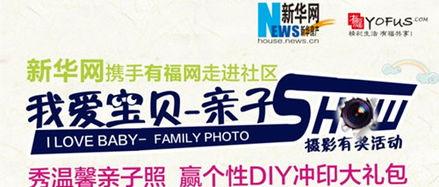 联手中国最大的网上冲印和照片书制作网站有福网,特别策划