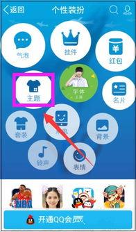 新版手机QQ怎么弄自定义皮肤 android