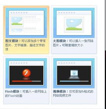 QQ空间Flash模块
