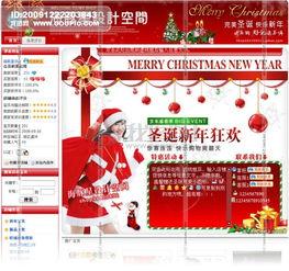 圣诞节淘宝旺铺装修模板店招+促销区下载 圣诞节 淘宝旺铺 旺铺模板 ...