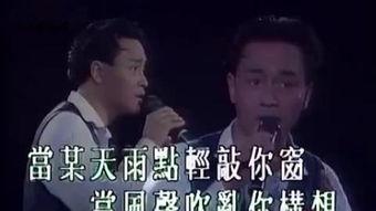 2003张国荣告别演唱会 C