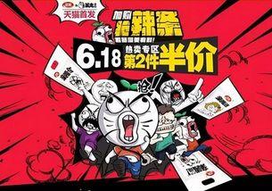 守界人-618粉丝节期间,卫龙还和网红暴走漫画跨界合作:卫龙辣条部分产品...