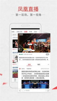 news_list_2_5-凤凰新闻下载 凤凰新闻iPhone版5.7下载 系统工具 下载之家
