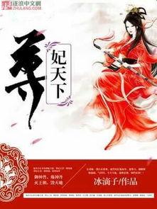 异能王之雷尊-尊妃天下最新更新 新小说吧