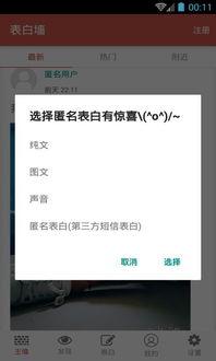 表白墙app下载 表白墙手机版下载 手机表白墙下载