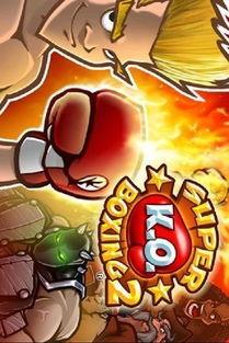 boxingliniment功效-...【超级拳王2】功能介绍-超级拳王2下载 超级拳王22.8下载 格斗游戏
