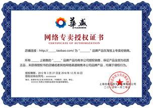 网络专卖授权证书PSD模板