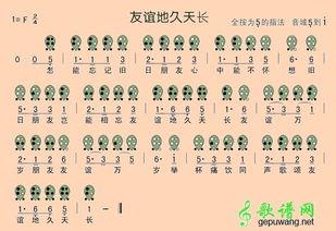 【友谊地久天长六孔陶笛曲谱】-歌谱网