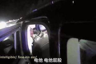 美国警察半小时电击虐死男子 死者曾求饶