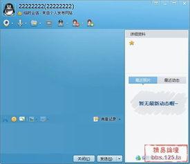 QQ微博一键收听,一键加群,一键联系作者,简单自绘 最新强制聊天...