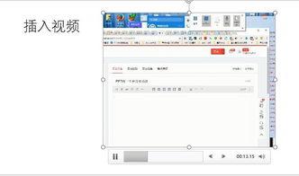 ppt 软件 屏 录