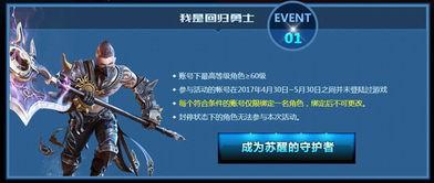 网游之无友-招募战友回归 雷龙王武器免费赠   伴随着全新版本