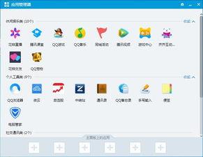 QQ农场新版QQ农场牧场不能添加应用管理器了 精品玩家社区