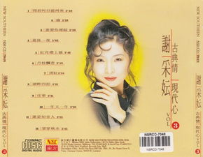 谢采u 古典情现代心1 6 6CD