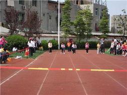 4079 缩小大小 运动会 四川大学附属实验小学东山学校二年级小淑绅